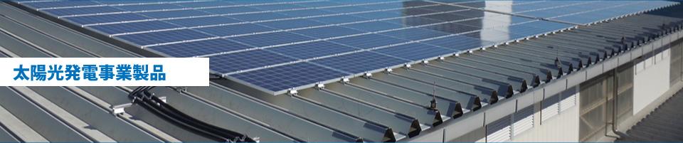 事業案内/太陽光発電事業製品